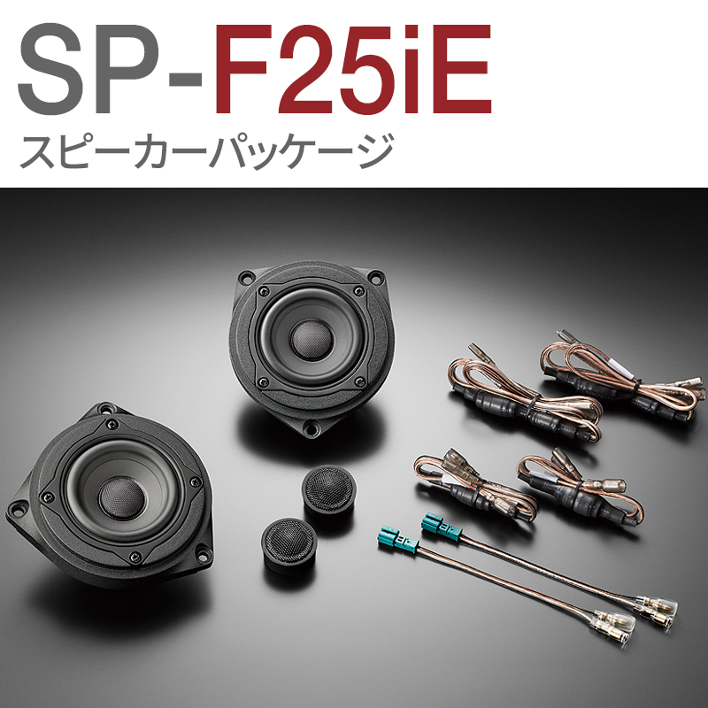 SP-F25iE