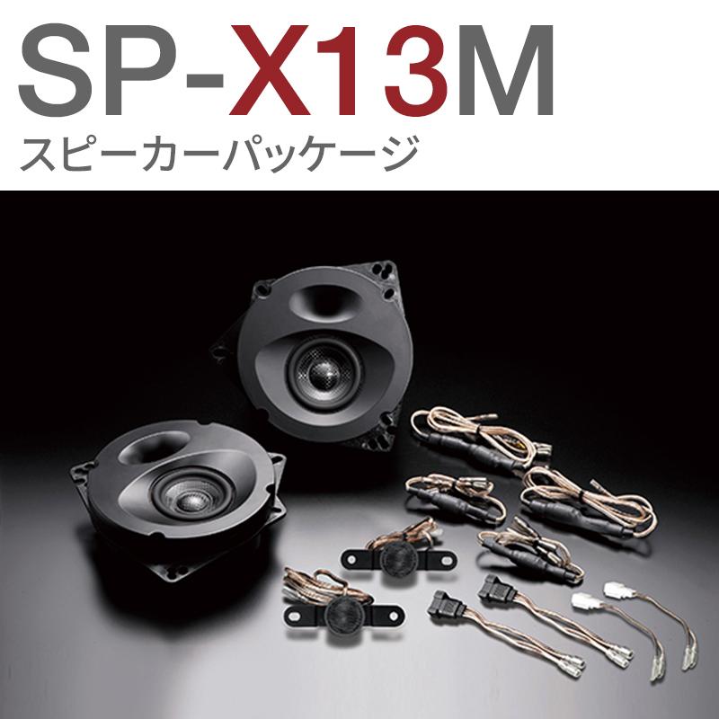 SP-X13M